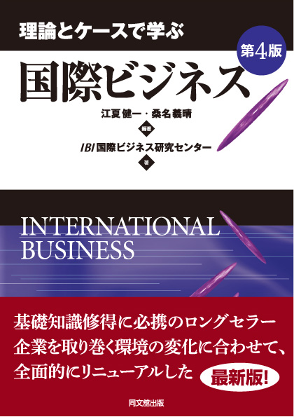 江夏健一(早稲田大学名誉教授)、桑名義晴(桜美林大学) 編著 『理論とケースで学ぶ国際ビジネス(第4版)』